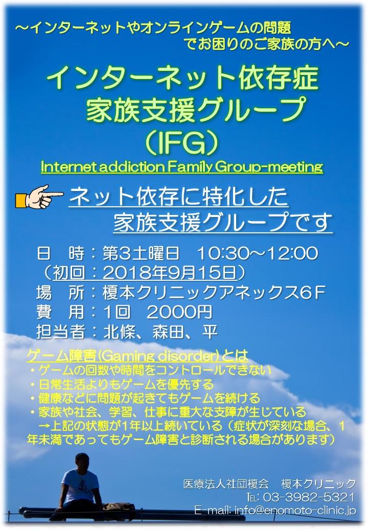 【池袋】インターネット依存症家族支援グループ(IFG)のご案内