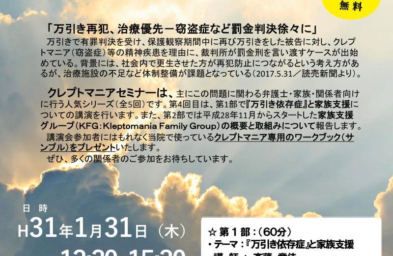 H31.1.31大森榎本クリニックセミナーチラシ