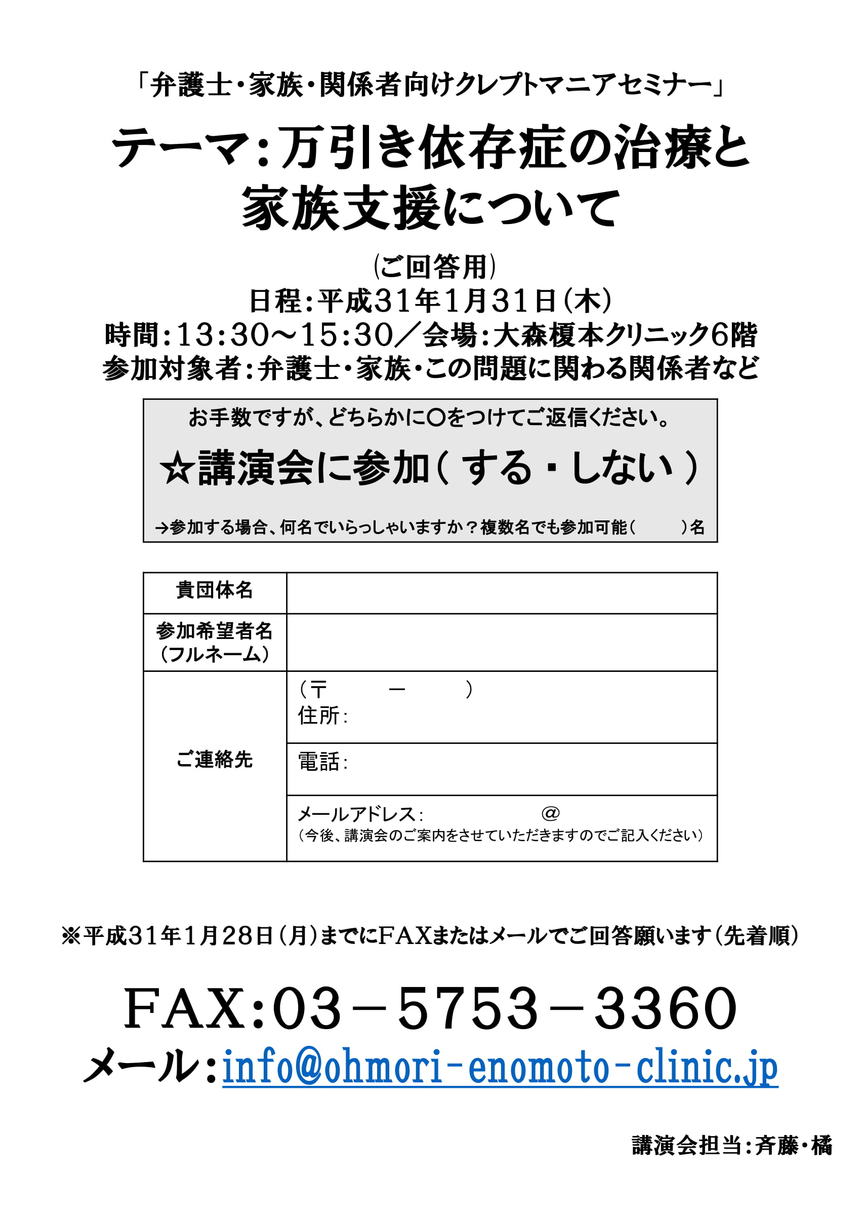 H31.1.31大森榎本クリニックセミナー