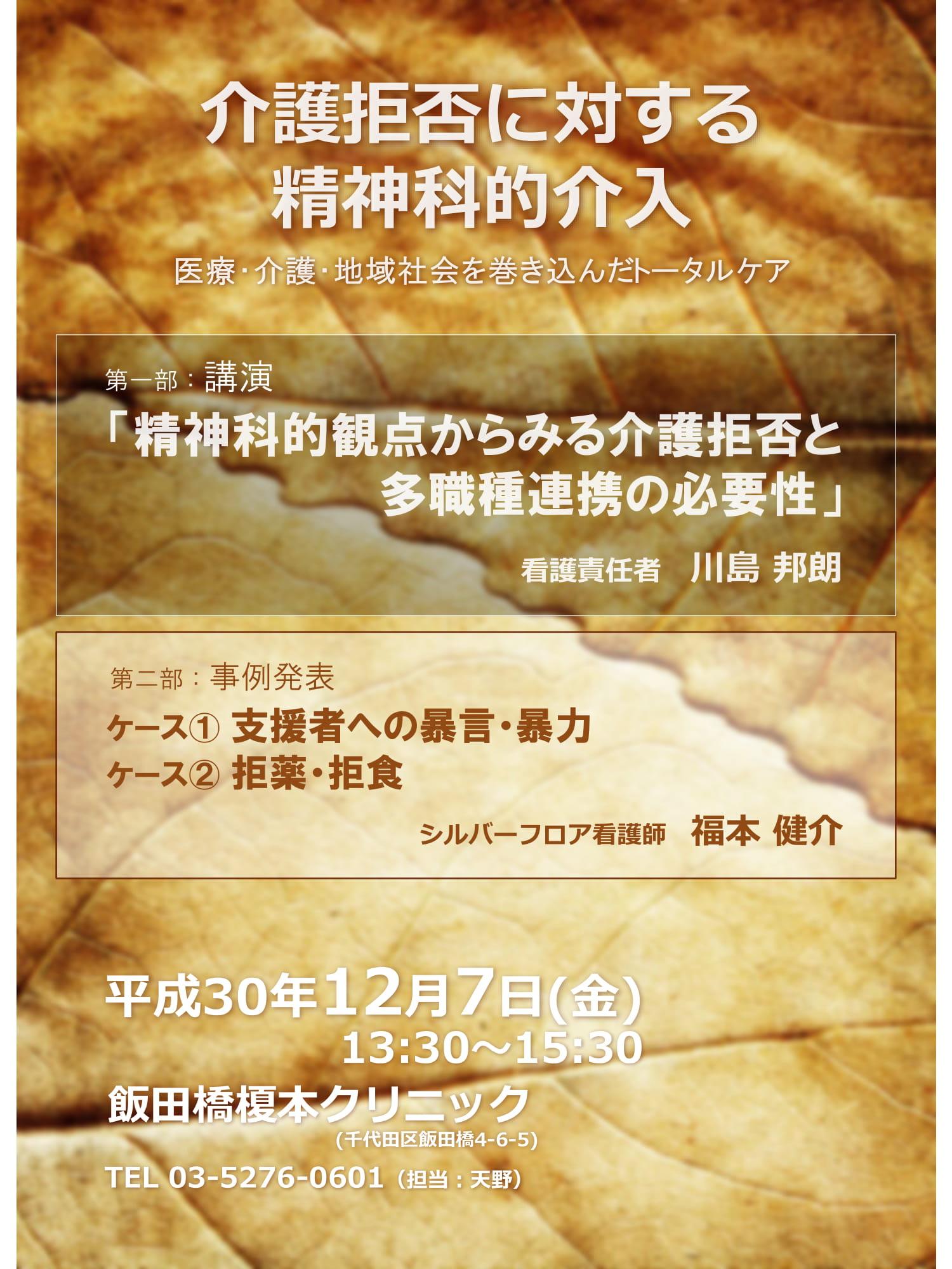 2018.12.7(飯)シルバー講演会チラシ